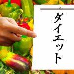 野菜ジュースでダイエット