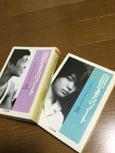 金持ち父さんの書籍_山田かまちのノート_上下