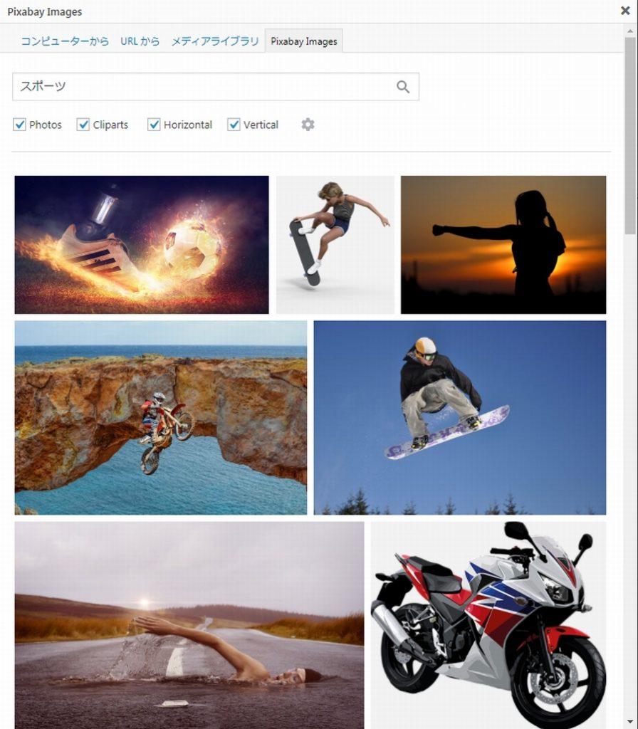 Pixabay Imagesの設定05
