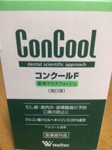 コンクールF_薬用マウスウォッシュ02