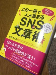 SNS文章術