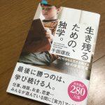 生き残る為の独学01
