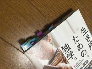 生き残る為の独学02