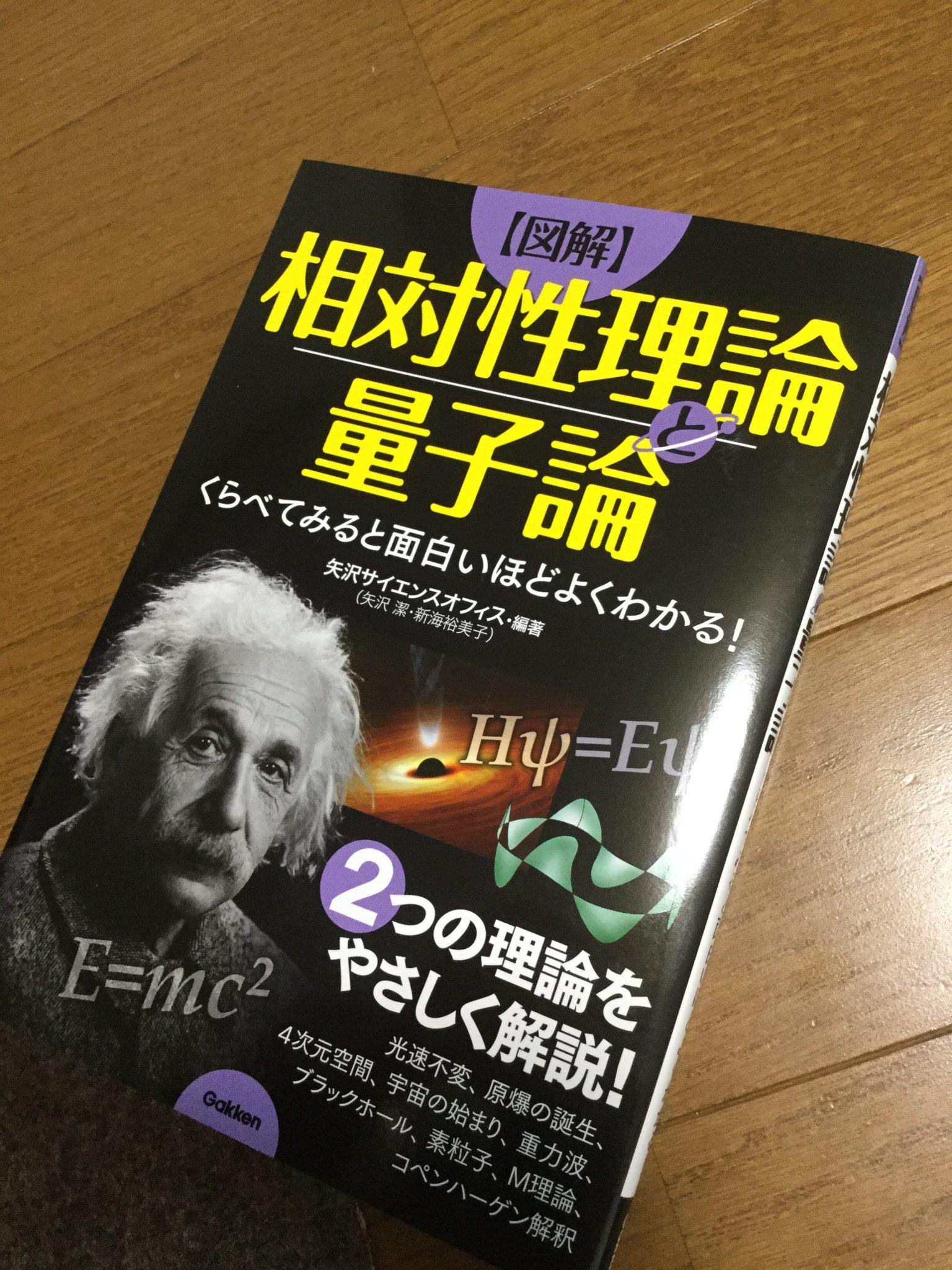 相対性理論