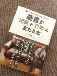 読書が知識と行動に変わる本
